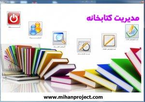 پروژه کتابخانه سی شارپ