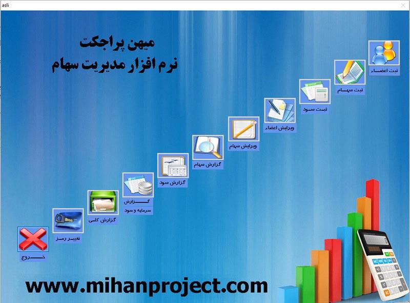 پروژه سهام